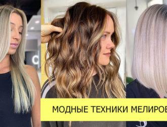 Мелирование: 100 ФОТО на темные, светлые, русые волосы
